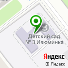 Местоположение компании Детский сад №3, Изюминка