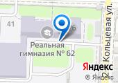 Донская реальная гимназия №62 на карте