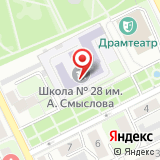 Средняя общеобразовательная школа №28 им. А. Смыслова