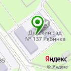 Местоположение компании Детский сад №137, Рябинка