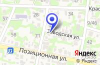 Схема проезда до компании ДК ФЛОРЕНТИНА в Усть-Лабинске
