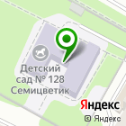Местоположение компании Детский сад №128, Семицветик