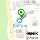 Местоположение компании Бик-Авто