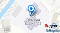 Компания Детский сад №122 на карте
