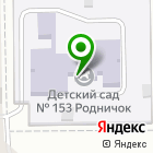 Местоположение компании Детский сад №153, Родничок