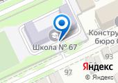 Средняя общеобразовательная школа №67 на карте