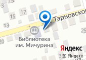 Библиотека им. И.В. Мичурина на карте