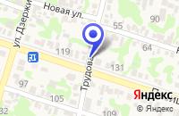 Схема проезда до компании ДЕТСКИЙ САД № 2 в Усть-Лабинске