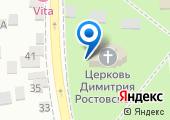 Храм Святителя Дмитрия, Митрополита Ростовского на карте