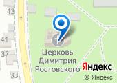 Храм святителя Дмитрия на карте