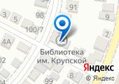Библиотека им. Н.К. Крупской на карте