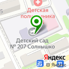 Местоположение компании Детский сад №207, Солнышко