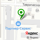 Местоположение компании Партнер-Сервис
