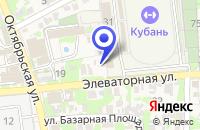 Схема проезда до компании СТАДИОН КУБАНЬ в Усть-Лабинске