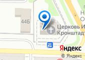 Храм Иоанна Кронштадтского на карте