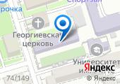 Свято-Георгиевская православная классическая гимназия на карте