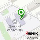 Местоположение компании Детский сад №288, Звездный