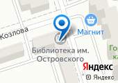 Библиотечный информационный центр им. Н.А. Островского на карте