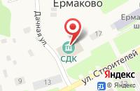 Схема проезда до компании Ермаковский Дом культуры в Ермаково