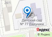 Детский сад №77 на карте