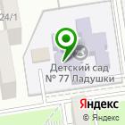 Местоположение компании Детский сад №77