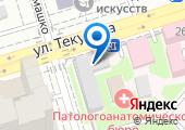 Патологоанатомическое бюро Ростовской области на карте