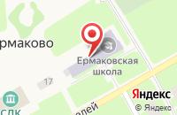 Схема проезда до компании Ермаковская средняя общеобразовательная школа в Ермаково
