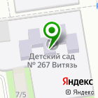 Местоположение компании Детский сад №267