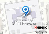 Детский сад №111 Нивушка на карте