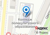 Сочинский колледж поликультурного образования, ГБОУ на карте