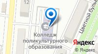Компания Сочинский колледж поликультурного образования на карте