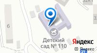 Компания Детский сад №110 на карте