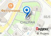 Сочинский научно-исследовательский центр РАН на карте