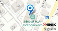 Компания Литературно-мемориальный музей им. Н. Островского на карте