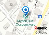 Литературно-мемориальный музей Н. Островского на карте