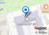 Средняя общеобразовательная школа №80 им. Рихарда Зорге на карте
