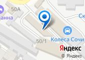 Сочинский городской центр строительных ресурсов на карте