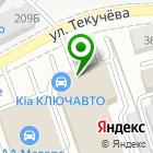 Местоположение компании KИА КЛЮЧАВТО Ростов-на-Дону