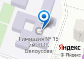 Гимназия №15 им. Н.Н. Белоусова на карте
