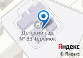 Детский сад №83 Теремок на карте