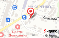 Схема проезда до компании Макаренко в Сочи