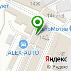 Местоположение компании ALEX-AUTO
