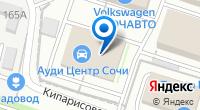 Компания Audi центр Сочи на карте