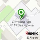 Местоположение компании Детский сад №17, Звёздочка