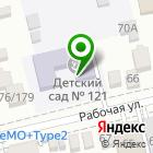 Местоположение компании Детский сад №121, Звездочка