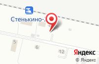 Схема проезда до компании Стенькино-2 в Реткино