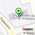 Местоположение компании Детский сад №70, Берёзка