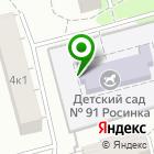 Местоположение компании Детский сад №91, Росинка