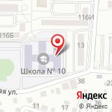 Средняя общеобразовательная школа №10