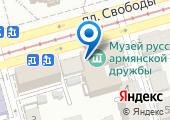 Музей русско-армянской дружбы в г. Ростове-на-Дону на карте